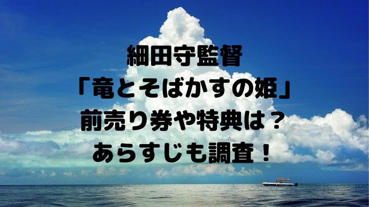 新作 細田 守 金ローで『サマーウォーズ』!7月は3週連続細田守作品|シネマトゥデイ